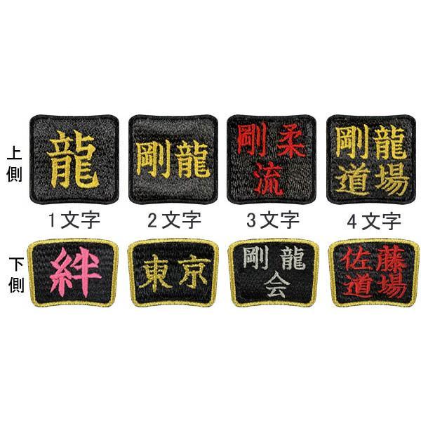 メンホー7 メンホー6専用 ミズノメンホーシール 刺繍で名前が入る メンホーセブン メンホーシックス|liner|04