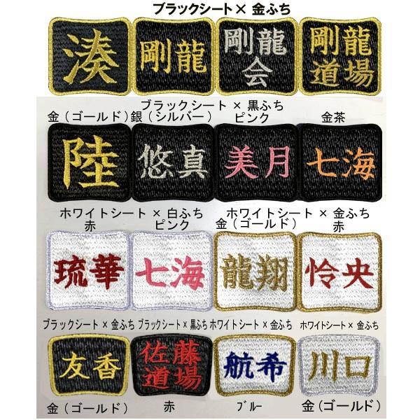 メンホー7 メンホー6専用 ミズノメンホーシール 刺繍で名前が入る メンホーセブン メンホーシックス|liner|05