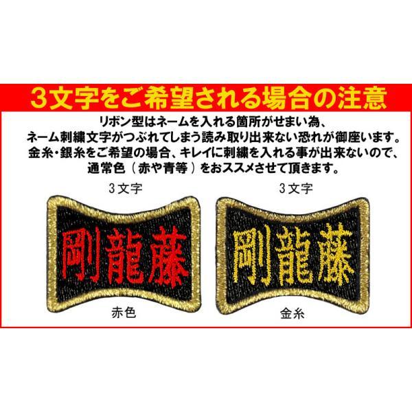 メンホー7 メンホー6専用 ミズノメンホーシール 刺繍で名前が入る メンホーセブン メンホーシックス|liner|06