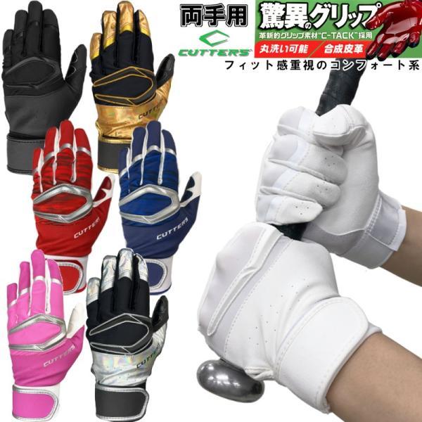 カッターズ野球バッティンググローブ/手袋プライムヒーロー2.0両手用