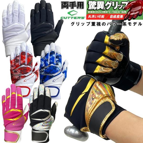 カッターズ野球バッティンググローブ/手袋パワーコントロール3.0C-TACKB442