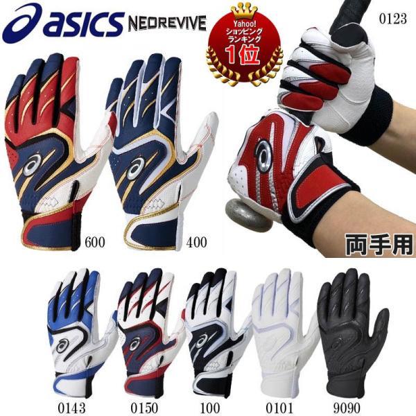 アシックス野球バッティンググローブ/手袋両手用ネオリバイブasics