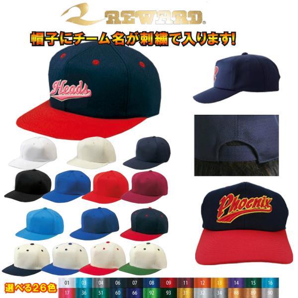 チーム名が刺繍で帽子に入る!!レワード 野球 帽子+刺繍セット