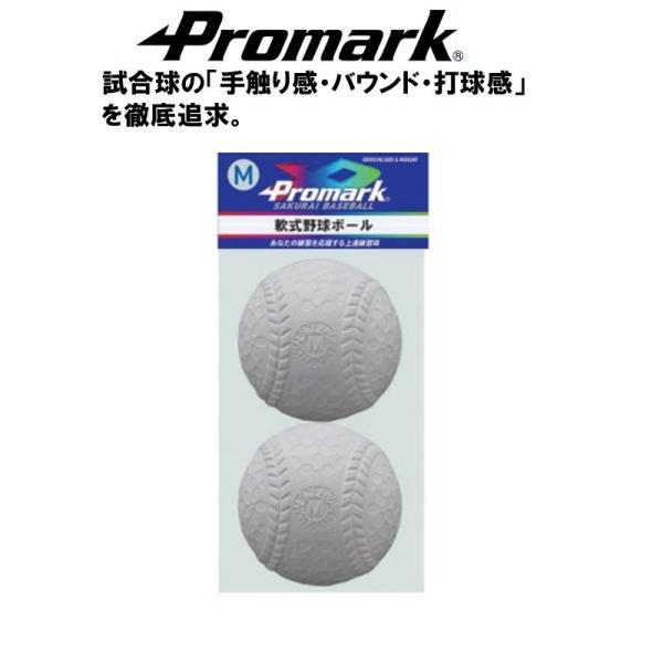 プロマーク M号球(2個入) 軟式野球 練習球2球入り