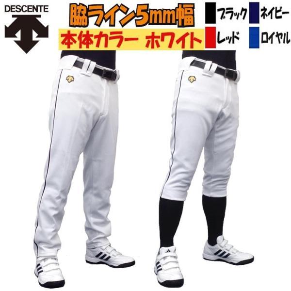 ライン加工パンツ デサント 野球 ユニフォームパンツ ストレート・ショートフィット 色:ホワイト|liner
