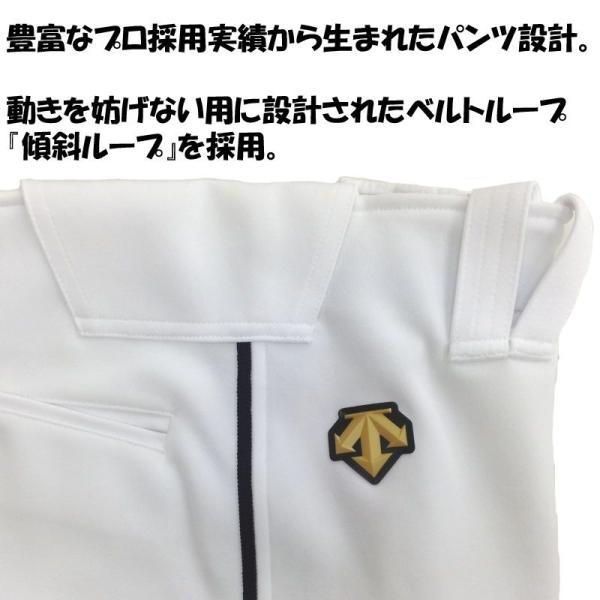 ライン加工パンツ デサント 野球 ユニフォームパンツ ストレート・ショートフィット 色:ホワイト|liner|06