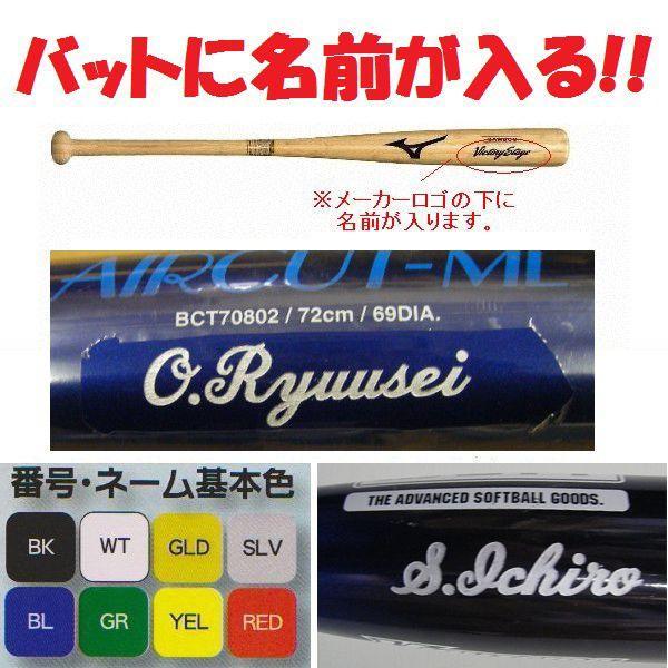 野球・ソフトボール バット名入れカラー刻印(名前入り・オンネーム) ※刻印を入れる商品と一緒にご注文ください|liner