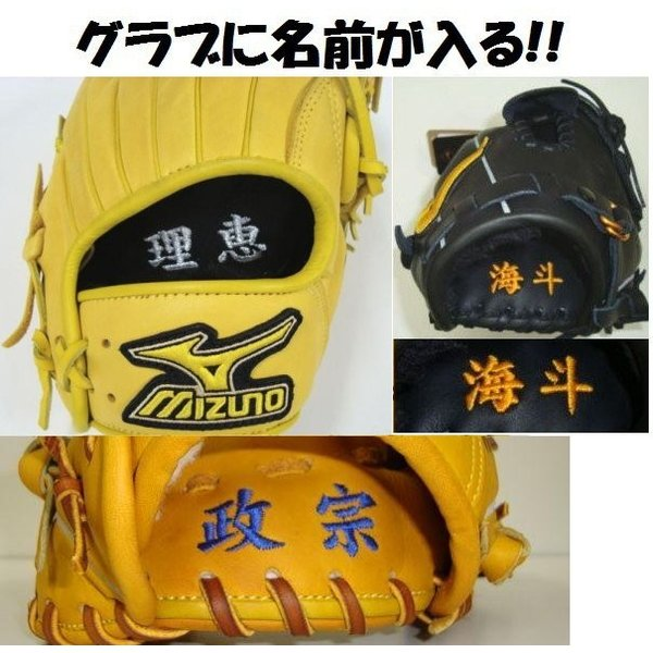 野球グラブ・グローブ 名入れ刺繍(名前入り・オンネーム) ※返品交換不可 liner