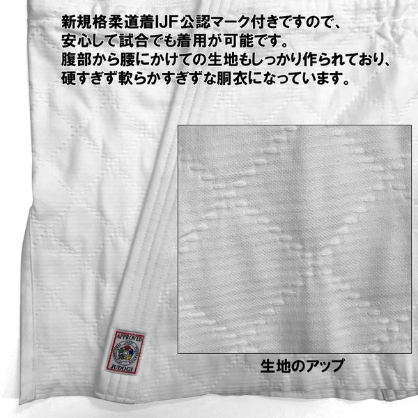 IJFマーク付き 東洋 柔道着上下セット(帯なし) プライドネイビー|liner|05
