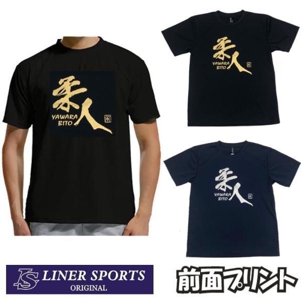 柔道Tシャツ『柔人 YAWARA BITO』 前面プリント ライナースポーツオリジナル|liner