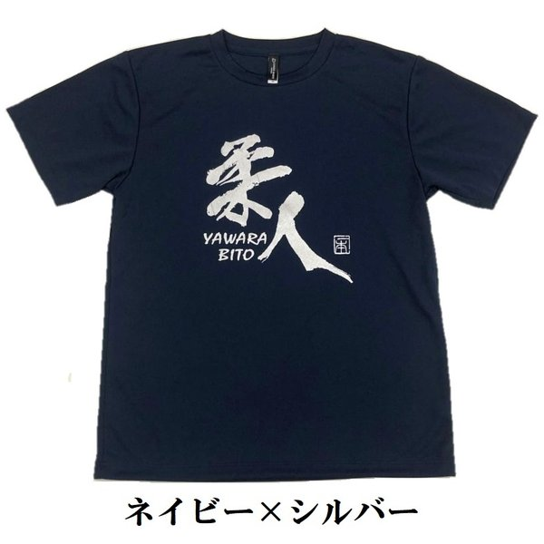 柔道Tシャツ『柔人 YAWARA BITO』 前面プリント ライナースポーツオリジナル|liner|04