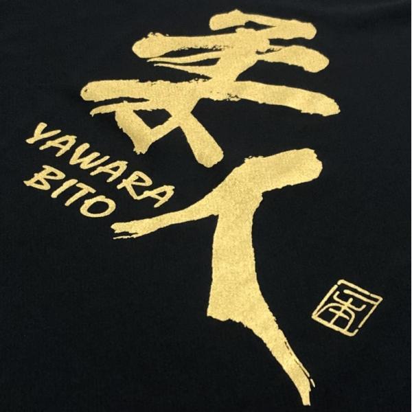柔道Tシャツ『柔人 YAWARA BITO』 前面プリント ライナースポーツオリジナル|liner|05