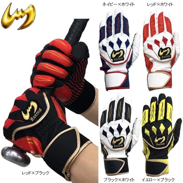 ジームス野球バッティンググローブ手袋両手用ZeemsZER84