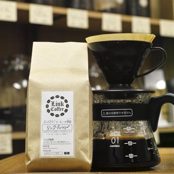 コーヒー豆 200g リンクブレンド 自家焙煎