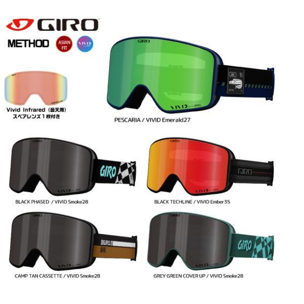 21-22 GIRO(ジロ)【スノー/スキーゴーグル/早期ご予約】 METHOD AsianFit (メソッド アジアンフィット)【スキー/スノーボード】