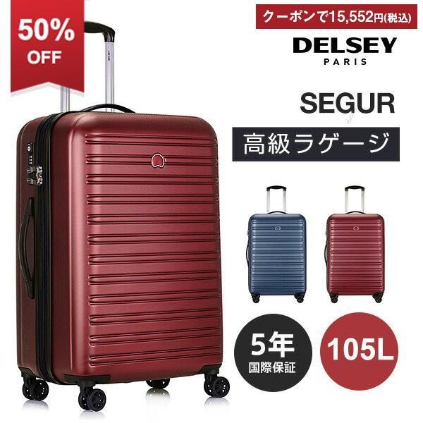 8輪 マット加工 スーツケース 大型 デルセー 大容量 SEGUR Lサイズ 傷に強い セキュリテックZIP tsa セグー ロック ハード キャスター スーツケース 105L おしゃれ 内装洗濯可 DELSEY