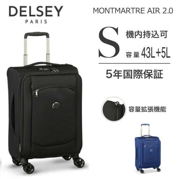 スーツケース 機内持ち込み Delsey デルセー ソフト sサイズ キャリーケース 小型 43L 容量拡張 超軽量 洗濯可能 ZST MONTMARTRE AIR 2.0 5年国際保証|linkhoo-store