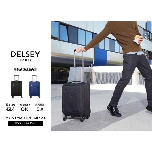 スーツケース 機内持ち込み Delsey デルセー ソフト sサイズ キャリーケース 小型 43L 容量拡張 超軽量 洗濯可能 ZST MONTMARTRE AIR 2.0 5年国際保証|linkhoo-store|02