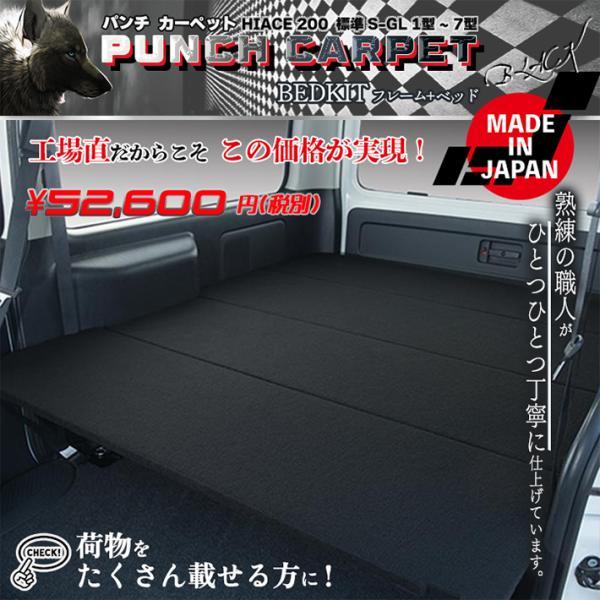 ハイエース 200系 ベッドキット 標準 S-GL ブラックパンチカーペット 送料無料キャンペーン linksfactoryjp