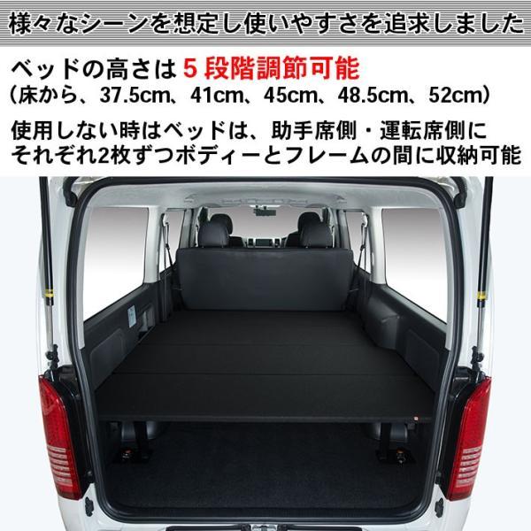 ハイエース 200系 ベッドキット 標準 S-GL ブラックパンチカーペット 送料無料キャンペーン linksfactoryjp 02