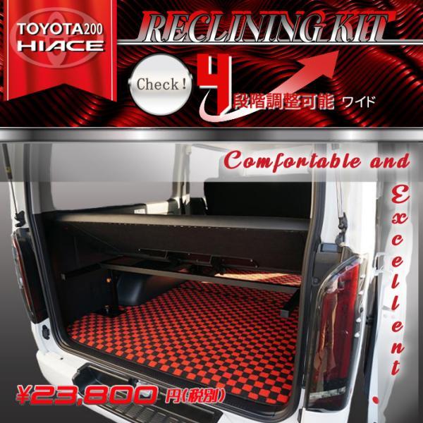 ハイエース 200系 リクライニングキット ワイド 1型〜5型|linksfactoryjp