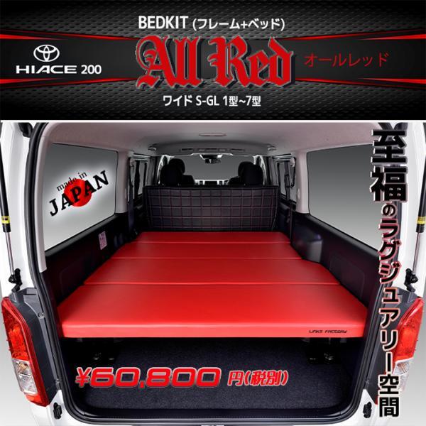 ハイエース200系 ベッドキット ワイドS-GL  flat4 ALL RED 送料無料キャンペーン 45mmクッション 1型〜5型対応 linksfactoryjp