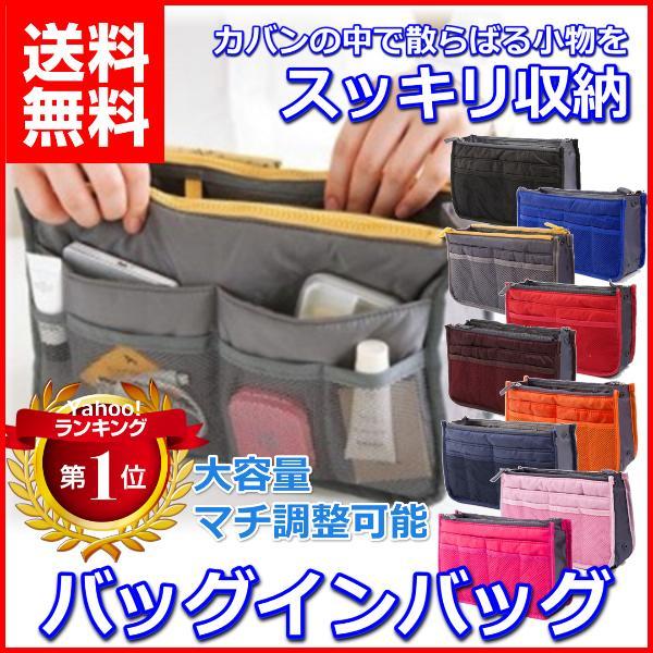 バッグインバッグインナーバッグバックインバック小物ポーチ旅行ビジネス男女兼用大容量化粧ポーチ薄型