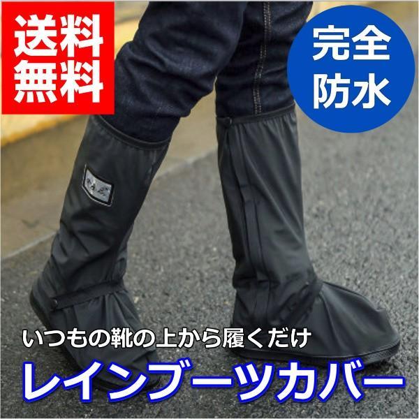 レインブーツ完全防水シューズカバーメンズレディース雨男女兼用滑り止め着脱簡単靴スニーカーショートタイプも