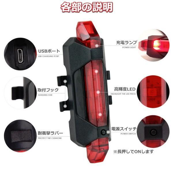 USB充電 自転車用 LEDテールランプ LEDヘッドライト バックライト 高輝度LED 防水 安全 事故防止 白 赤|linksonline|05