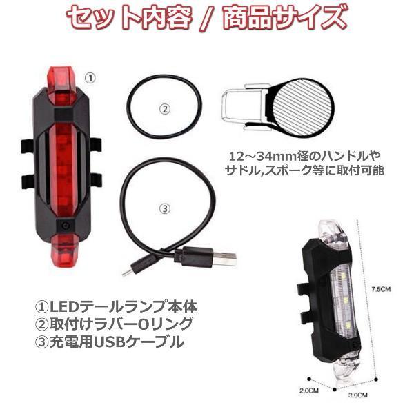 USB充電 自転車用 LEDテールランプ LEDヘッドライト バックライト 高輝度LED 防水 安全 事故防止 白 赤|linksonline|06