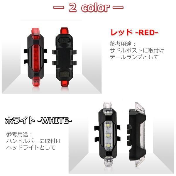 USB充電 自転車用 LEDテールランプ LEDヘッドライト バックライト 高輝度LED 防水 安全 事故防止 白 赤|linksonline|07