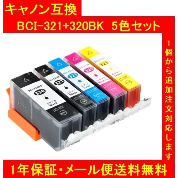 【レビューを書いてメール便送料無料】保証付・チップ付 CANONキャノン 互換インク BCI-321+320 5色SET(代引き不可)
