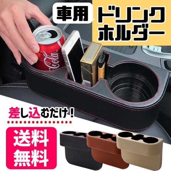 車 ドリンクホルダー レザー シートサイド 車載用 サイドトレイ カップホルダー 小物入れ 差し込みタイプ 多機能 スマホ収納 カー用品 室内|linofle