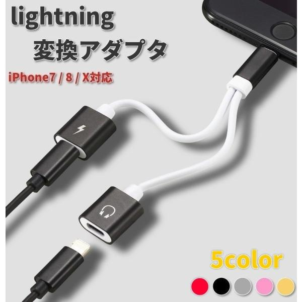 ライトニング イヤホン 変換 iPhone 7 8 X  7plus 2in1 Lightning コネクタ 変換ケーブル 充電 データ転送 通話 IOS 11以上対応|linofle