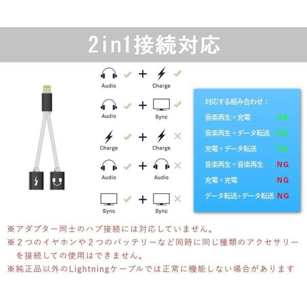 ライトニング イヤホン 変換 iPhone 7 8 X  7plus 2in1 Lightning コネクタ 変換ケーブル 充電 データ転送 通話 IOS 11以上対応|linofle|03