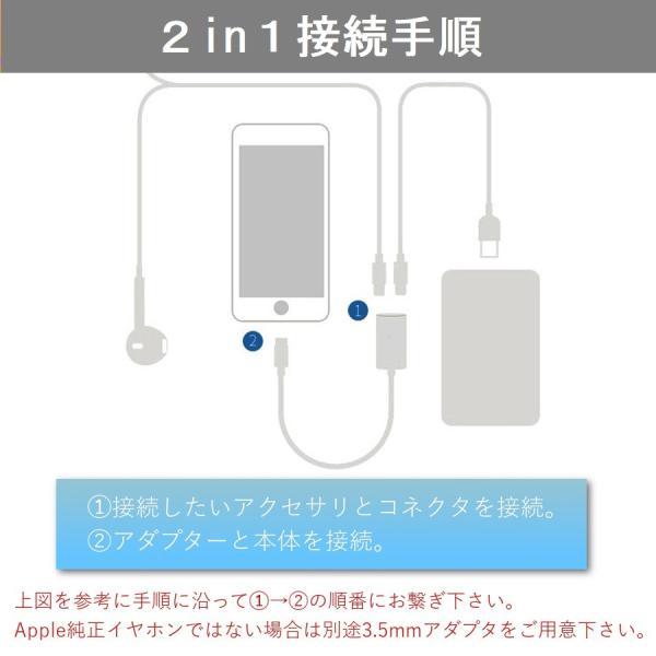 ライトニング イヤホン 変換 iPhone 7 8 X  7plus 2in1 Lightning コネクタ 変換ケーブル 充電 データ転送 通話 IOS 11以上対応|linofle|04