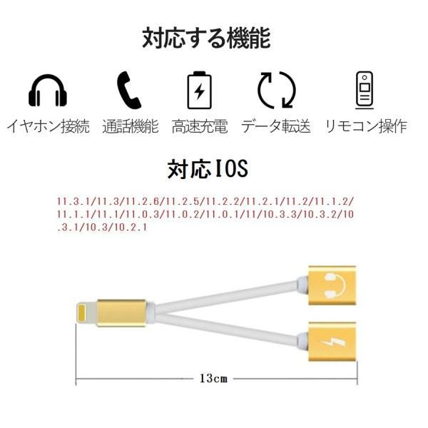 ライトニング イヤホン 変換 iPhone 7 8 X  7plus 2in1 Lightning コネクタ 変換ケーブル 充電 データ転送 通話 IOS 11以上対応|linofle|06