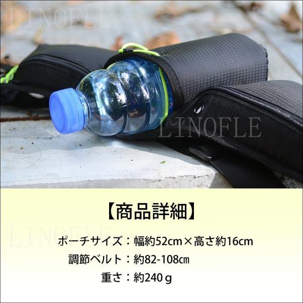 ランニングポーチ ボトル ウエスト ポーチ ウォーキング バッグ 斜め掛け 防水 スマホ ペットボトル 水筒 メンズ レディース スポーツ アウトドア|linofle|10