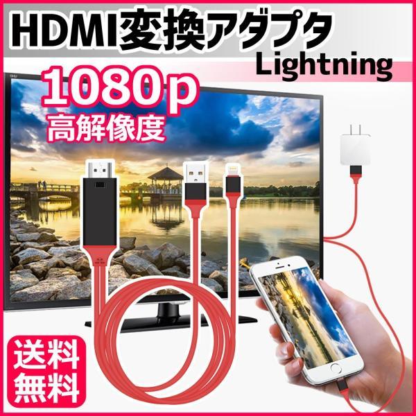 HDMI変換アダプタ Lightning HDMI iPhone iPad 対応 ライトニングケーブル スマホ 高解像度 ゲーム カーナビ 画像 動画 TV|linofle