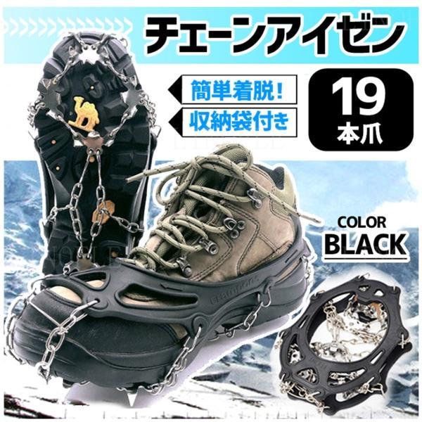 アイゼン スノースパイク 19本爪 チェーンアイゼン 靴底 滑り止め 転倒防止 簡単装着 雪道 登山 トレッキング 収納袋付き 男女兼用の画像