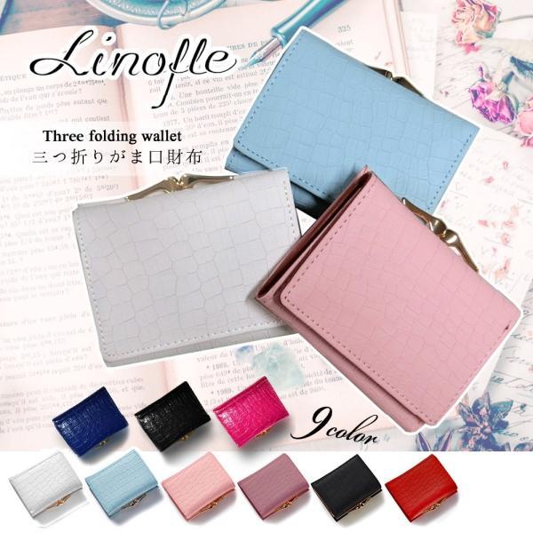 財布 三つ折り レディース 小さい がま口 ミニ財布 クロコ型 ミニウォレット レザー 二つ折り コンパクト 小銭入れ|linofle