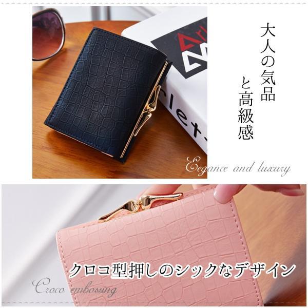 財布 三つ折り レディース 小さい がま口 ミニ財布 クロコ型 ミニウォレット レザー 二つ折り コンパクト 小銭入れ|linofle|02