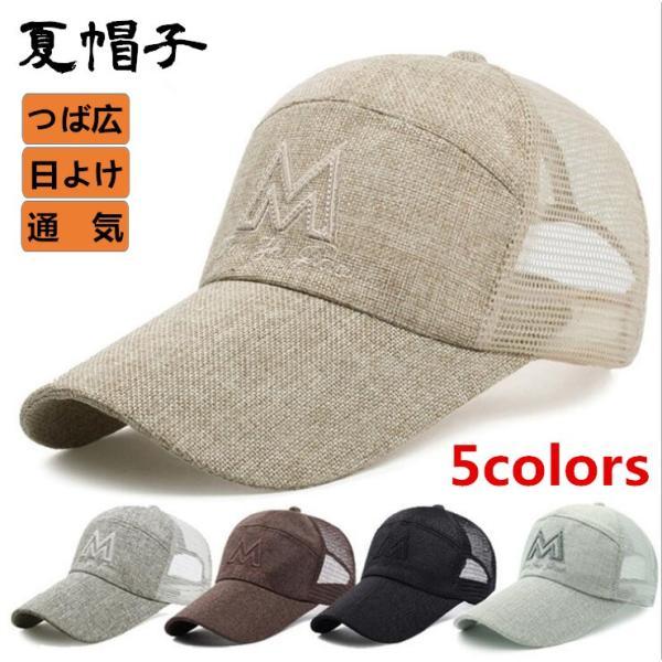キャップメンズ帽子夏物ぼうしUVカットUA吸汗速乾通気シンプルおしゃれサイズ調整野球帽夏アイテムメンズ帽子メンズキャッププレゼン