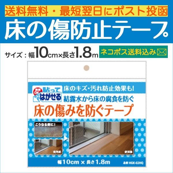床 結露 保護 傷 汚れ 防止 透明シート テープ 10cm 1.8m