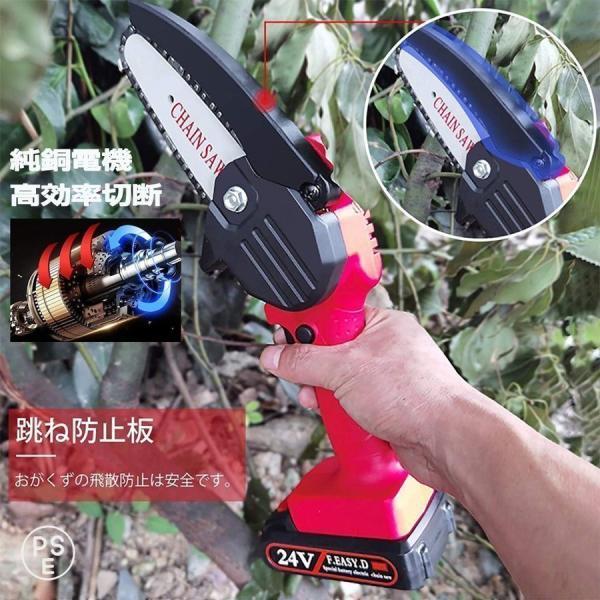 進化版充電式チェーンソー小型チェンソー電動強力24Vリチウム電池充電器付さまざまな作業にガーデン農業園芸用持ち運び便利アウトドア
