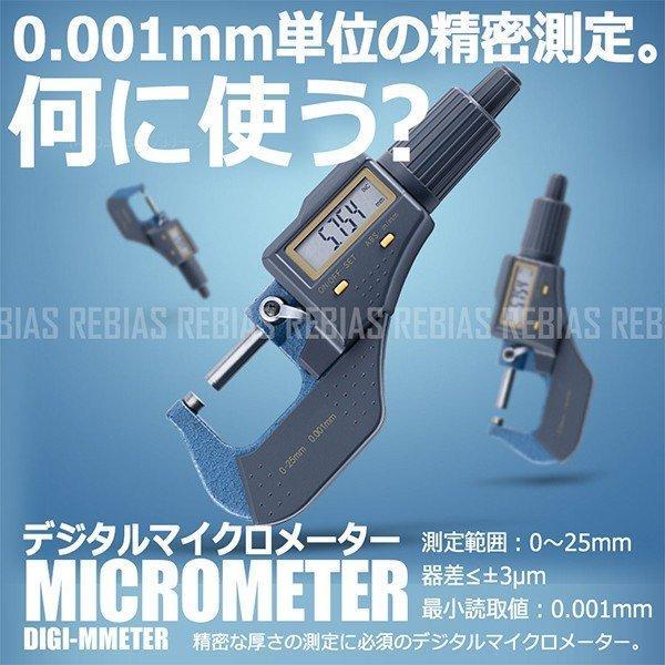 デジタルマイクロメーター