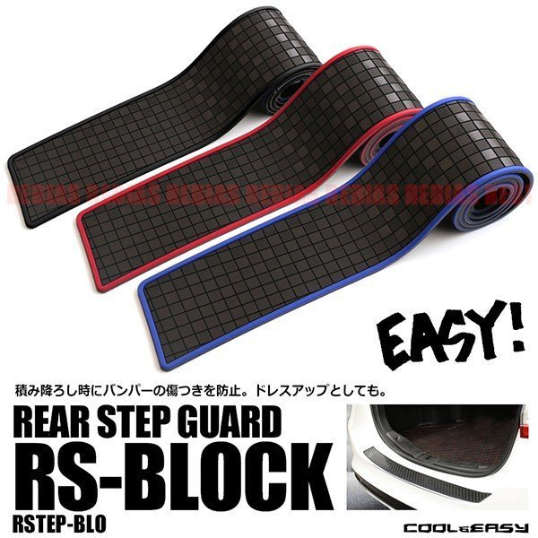 リアステップガード ブロックパターン