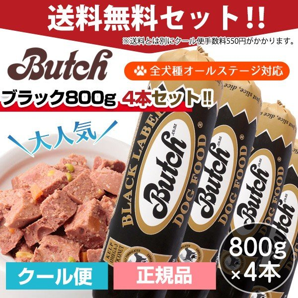 ドッグフード(ブッチ人気セット)ブッチブラック・レーベル・ドッグフード800g×4本セット(・クール便・クール代別)(Butch
