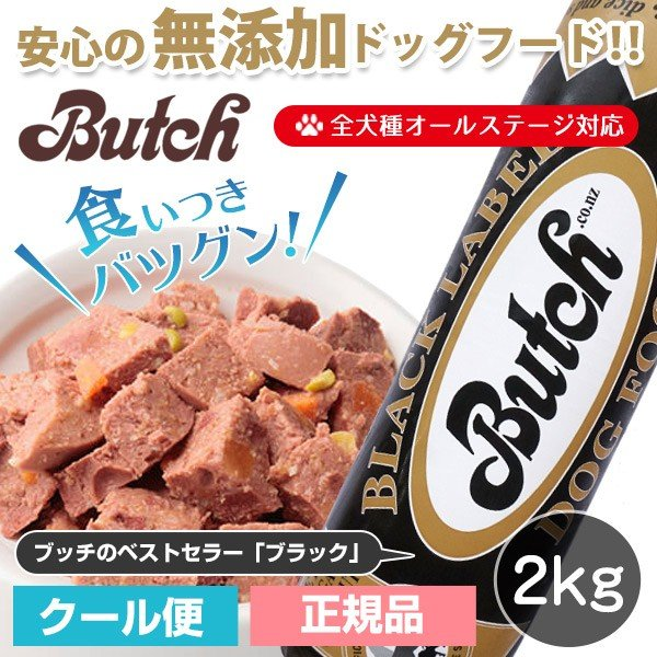 ブッチドッグフードブッチブラック・レーベル・ドッグフード2kg(クール便)(Butch)犬ドッグロールフード成犬高齢犬子犬幼犬ミ