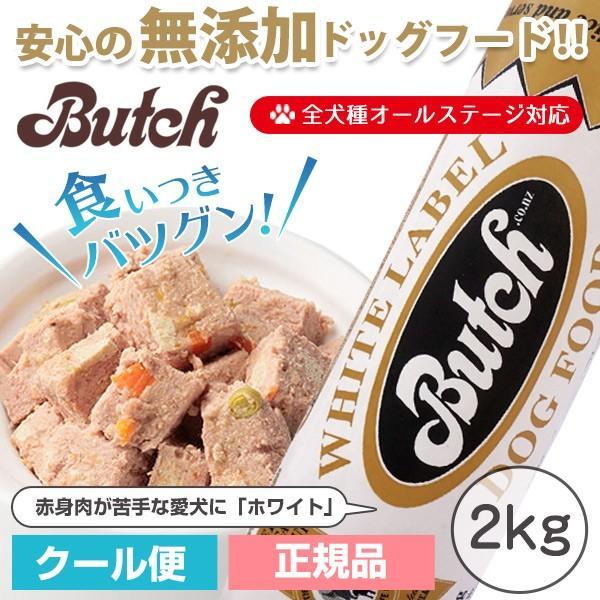 ブッチドッグフードブッチホワイト・レーベル・ドッグフード2kg(クール便)(Butch)犬ドッグロールフード成犬高齢犬子犬幼犬ミ